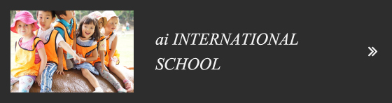 ai INTERNATIONAL SCHOOL